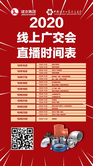 【邀请】万博体育登录手机版集团邀您观看第128届线上广交会!