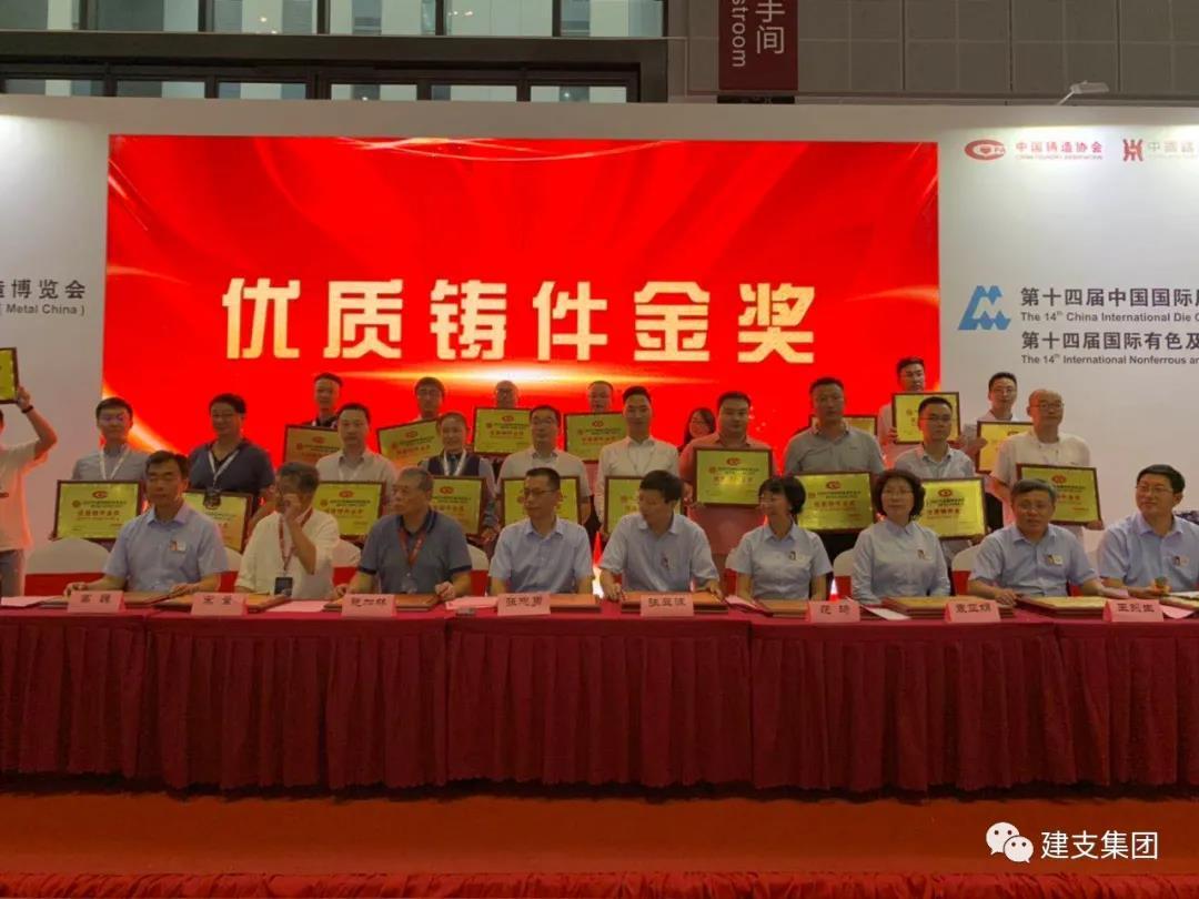 【喜讯】盛事相约 燃情沪上 万博体育登录手机版集团在第十八届中国国际铸造博览会上再获殊荣!