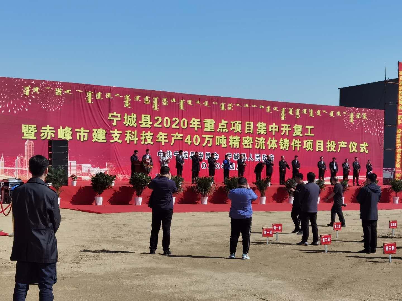 【新闻】热烈祝贺赤峰市万博体育登录手机版科技年产40万吨精密流体铸件项目顺利投产!